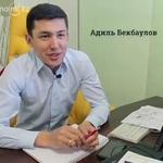 Бекбаулов Адильбек Касаинович